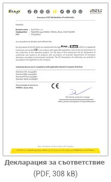 Декларация за съотвествие